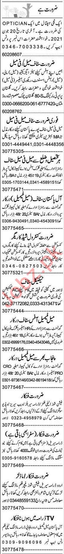 Express Sunday Multan Classified Ads 13 June 2021