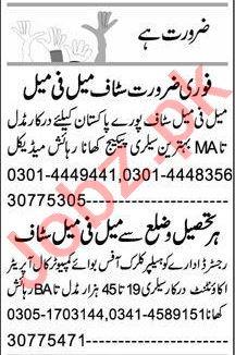 Express Sunday Peshawar Classified Ads 13 June 2021