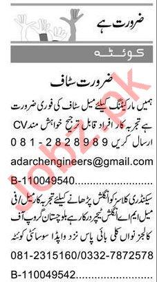 Express Sunday Quetta Classified Ads 13 June 2021