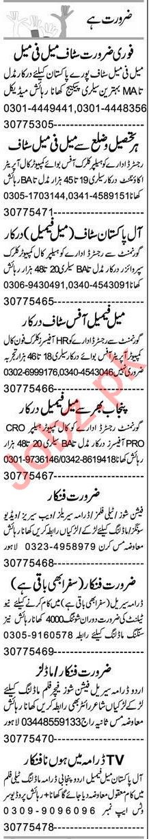 Express Sunday Rahim Yar Khan Classified Ads 13 June 2021