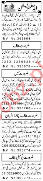 Aaj Sunday Classified Ads 13 June 2021 for Administration
