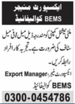 Export Manager Job 2021 in Lahore