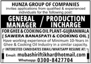 Hunza Group of Companies Jobs 2021 In Gujranwala