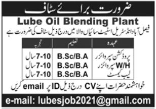 Lube Oil Blending Plant Jobs 2021 in Faisalabad