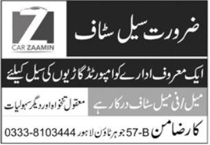 Sales Staff Jobs 2021 in Lahore