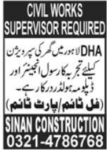 Civil Works Supervisor Job 2021 in Lahore