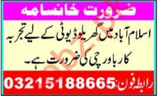 Cook & Chef Jobs 2021 in Islamabad