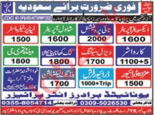 Building Electrician & Welder 3G Job 2021 in Saudi Arabia