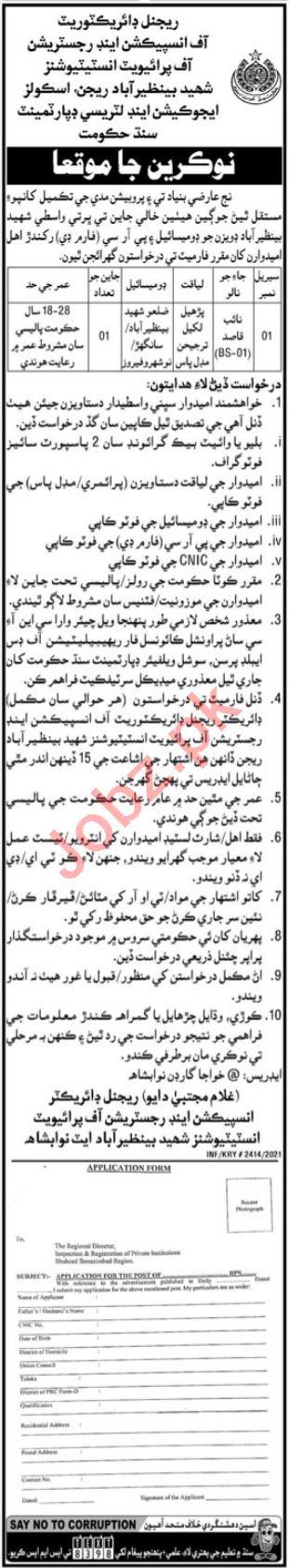 Regional Directorate of Inspection & Registration Jobs 2021