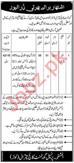 Government College Chitral Lower Jobs 2021 for Drivers