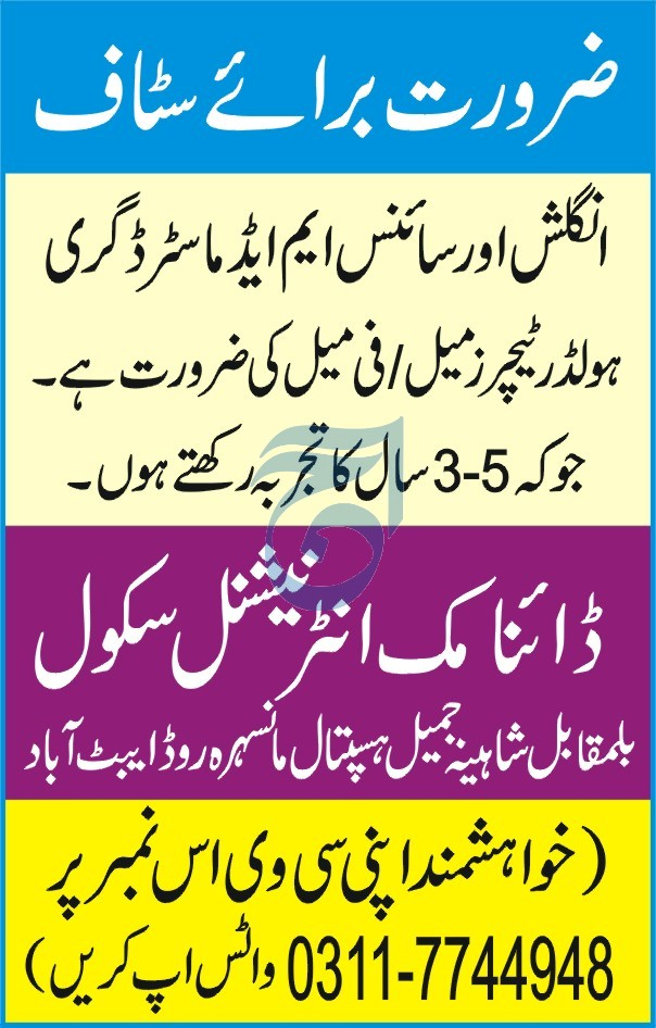 Dynamic International School Abbottabad Jobs 2021 Teachers