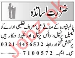 Teacher & Lady Teacher Jobs 2021 in Lahore