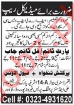 Medical Sales Rep & Sales Representative Jobs 2021 in Lahore