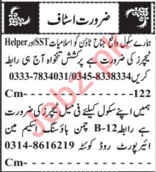 Coordinator & Vice Principal Jobs 2021 in Quetta