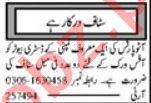 Salesman & Distributor Jobs 2021 in Multan