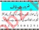 Salesman & Accountant Jobs 2021 in Peshawar