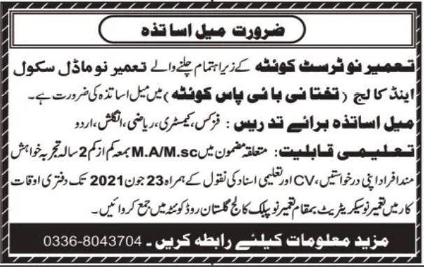 Teaching Jobs in Quetta 2021