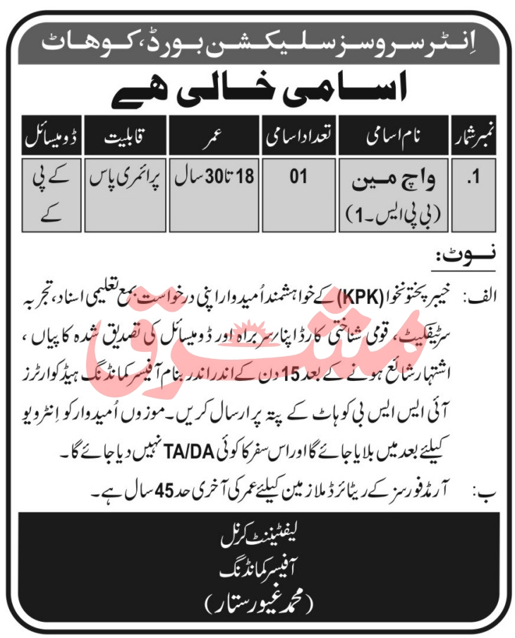Inter Services Selection Board ISSB Kohat Jobs 2021