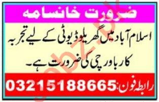 Cook & Chef Jobs Open in Islamabad 2021