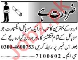 Content Writer & Mobile Expert Jobs 2021 in Lahore