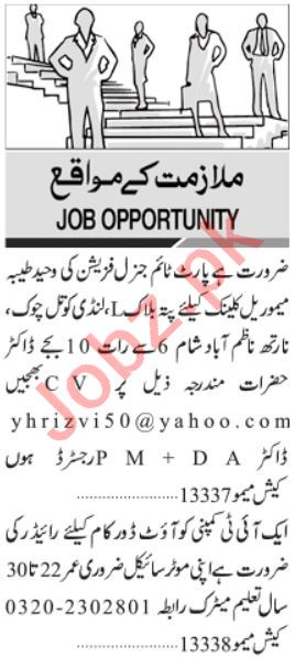 General Physician & Delivery Rider Jobs 2021 in Karachi