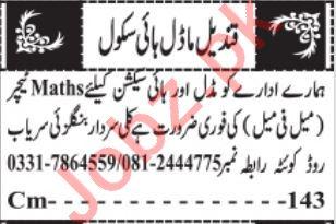 Qandeel Model High School Quetta Jobs 2021 for Teachers
