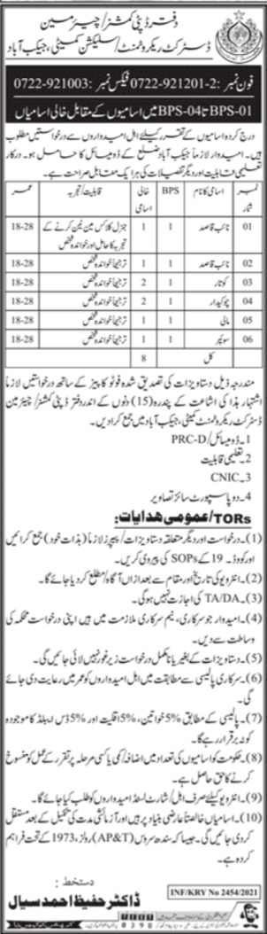 District Recruitment Selection Committee Jacobabad Jobs 2021