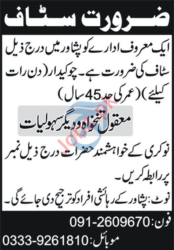Chowkidar & Watchman Jobs 2021 in Peshawar