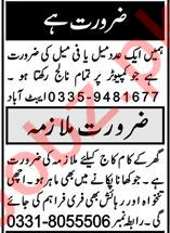 Computer Operator & Housemaid Jobs 2021 in Abbottabad