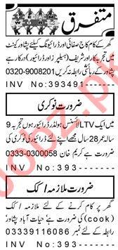 Telephone Operator & Driver Jobs 2021 in Peshawar