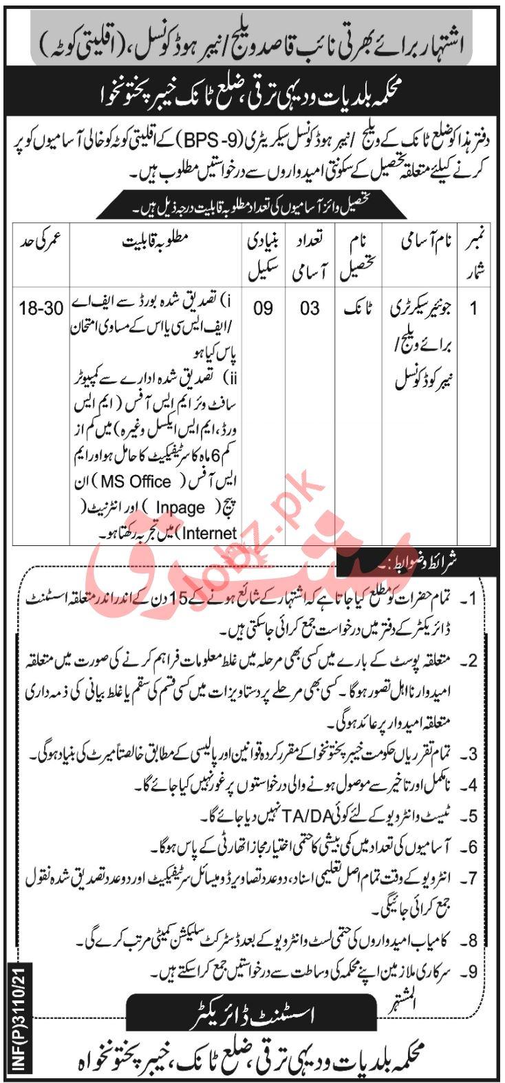 Local Government & Rural Development Tank Jobs for Secretary