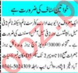 Computer Operator & Female Office Assistant Jobs 2021 in KPK