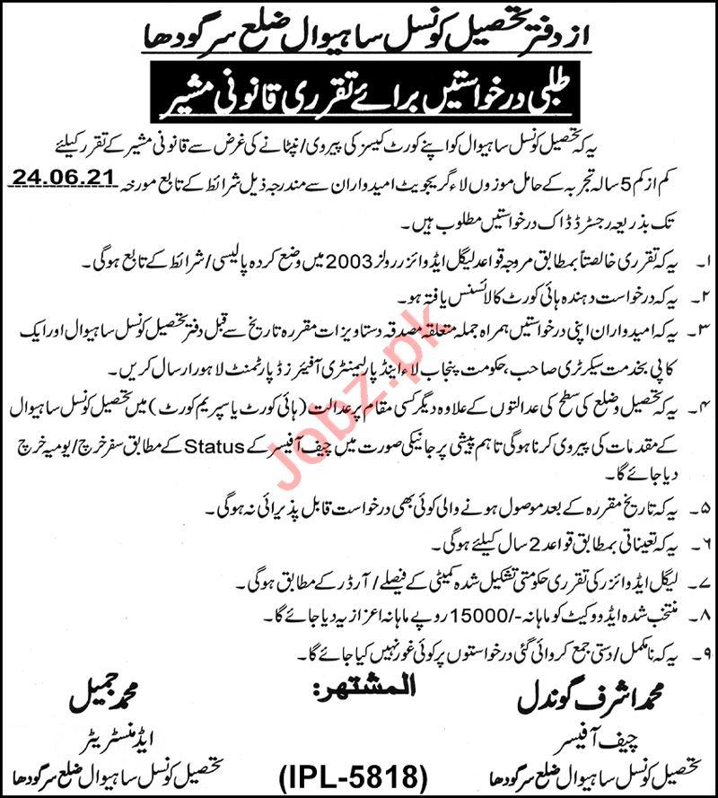 Tehsil Council TMA Sahiwal District Sargodha Jobs 2021