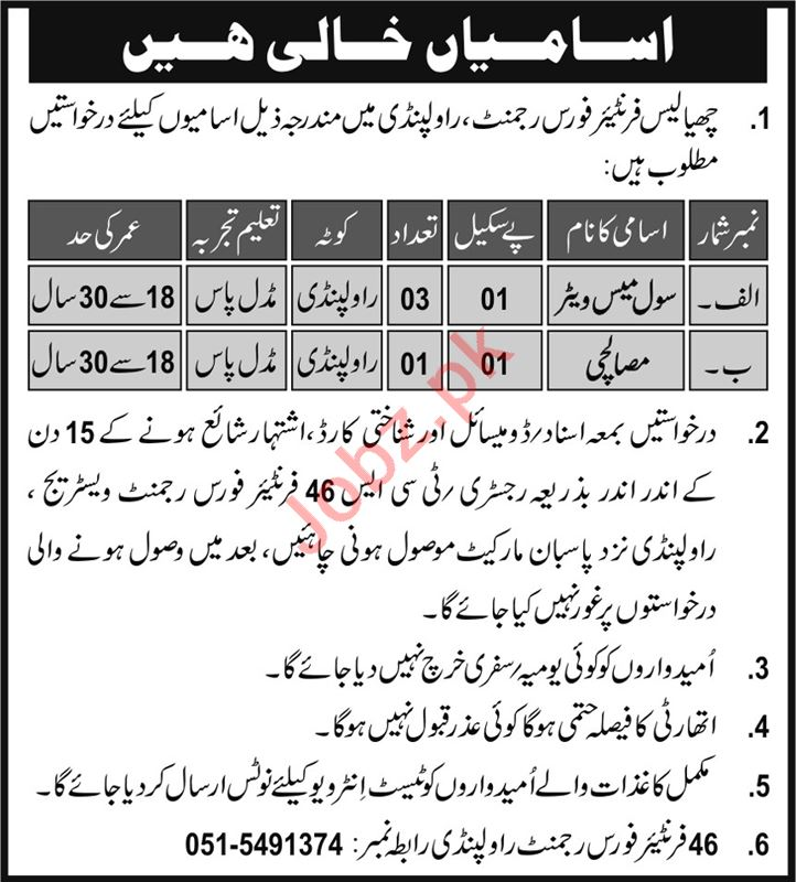 46 Frontier Force Regiment Rawalpindi Jobs 2021 for Masalchi