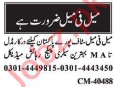 Male & Female Staff Jobs 2021 in Islamabad