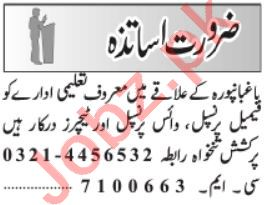 Principal & Vice Principal Jobs 2021 in Lahore