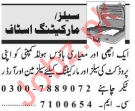 Salesman & Order Taker Jobs 2021 in Lahore