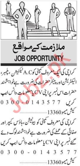 AC Technician & House Keeper Jobs 2021 in Karachi