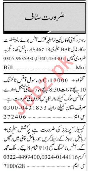 Computer Operator & HR Officer Jobs 2021 in Multan
