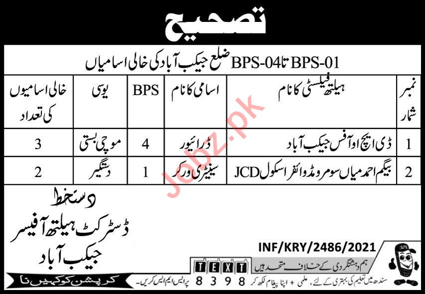 District Health Officer DHO Jacobabad Jobs 2021 for Drivers