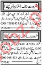 Admin Manager & Outdoor Delivery Staff Jobs 2021 in Multan