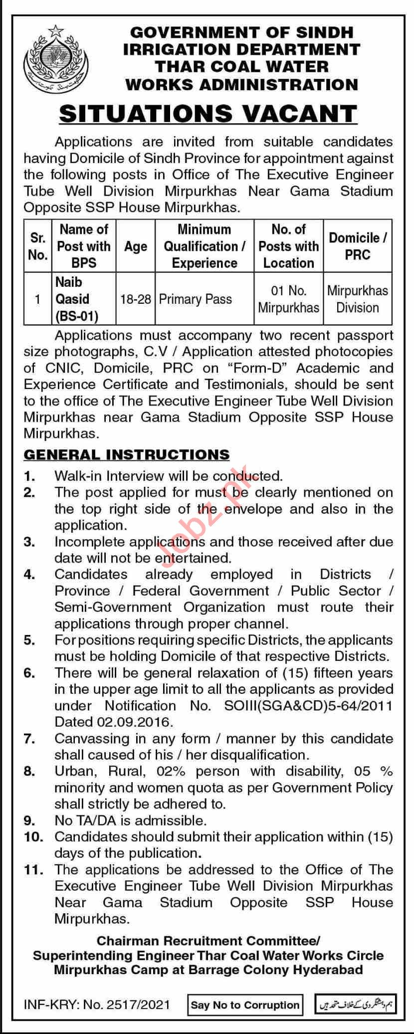 Irrigation Thar Coal Water Works Administration Jobs 2021