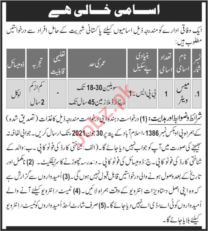 P O Box No 1386 Islamabad Jobs 2021 for Mess Waiter