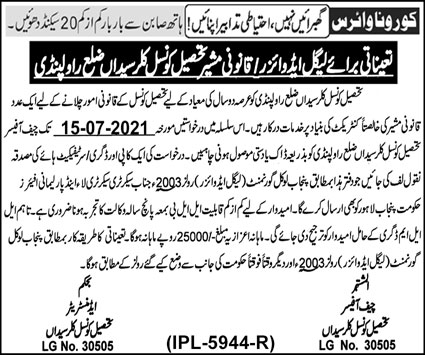Tehsil Council Kallar Syedan Jobs 2021 for Legal Advisor