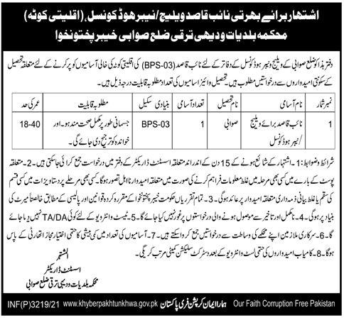 Village Secretary Jobs in Swab KP