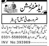 Computer Operator Jobs in Peshawar
