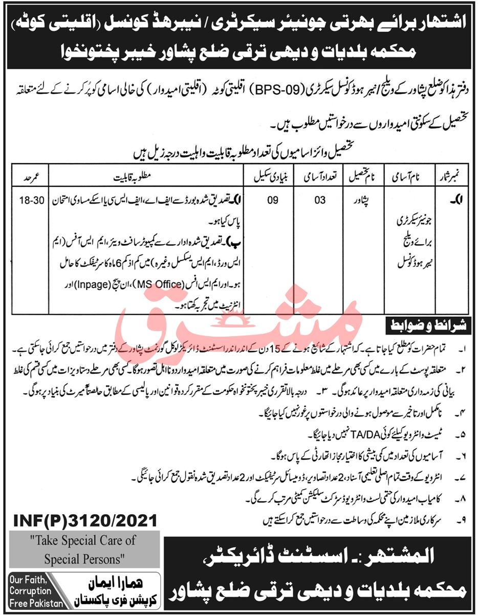 Village Council Secretary LG And RD Department Pehshawar Job