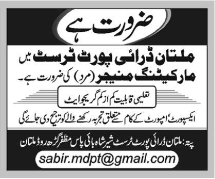 Multan Dry Port Trust MDPT Jobs 2021