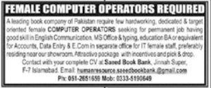 Saeed Book Bank Jobs in Islamabad