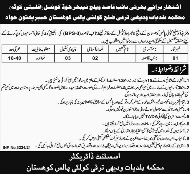 Local Government & Rural Development Department Job Kohistan